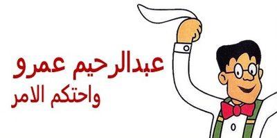 Abd El rehim Amr