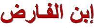 Abn Al Fared