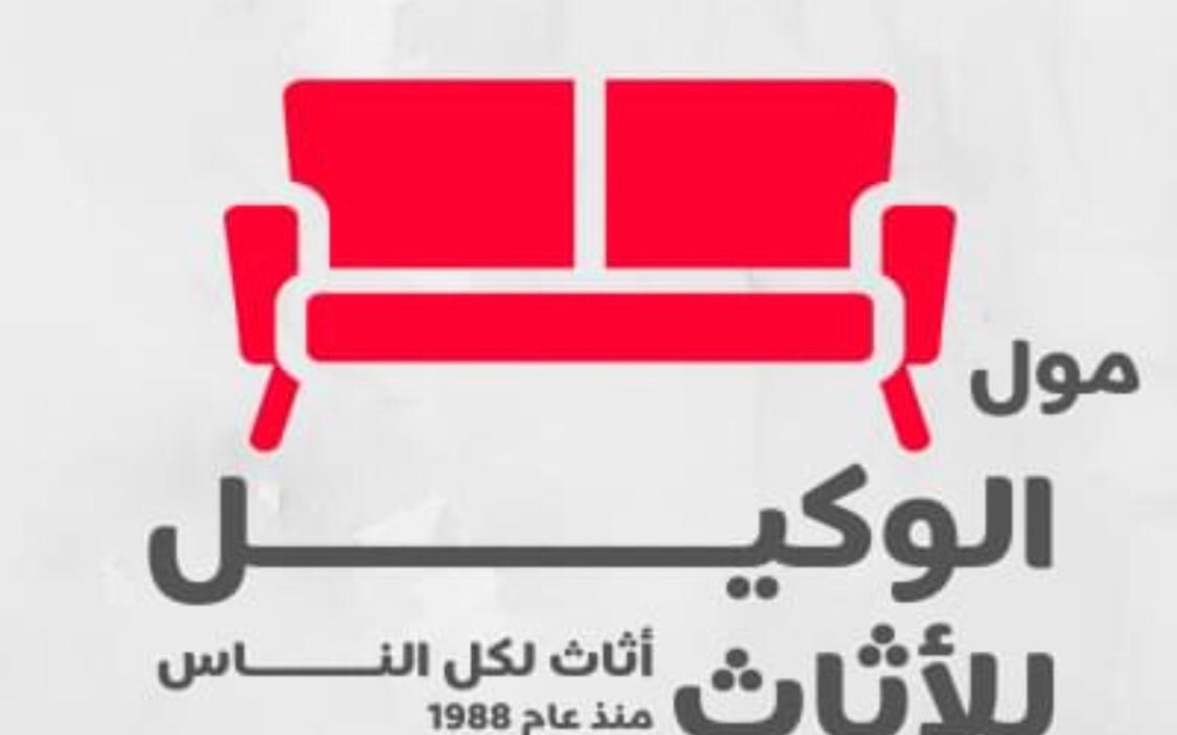 El Wakeel Furniture Mall