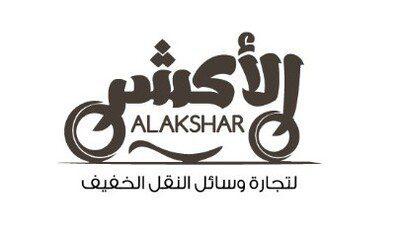 Al Akshar