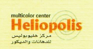 Heliopolis For Painting