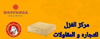 Elghazl Center