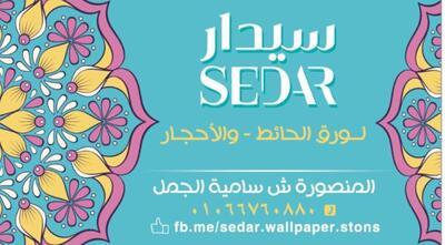 Sedar Group