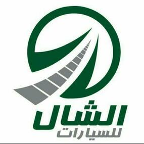 Al Shal service center