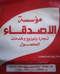 Al-Asdaqa Foundation