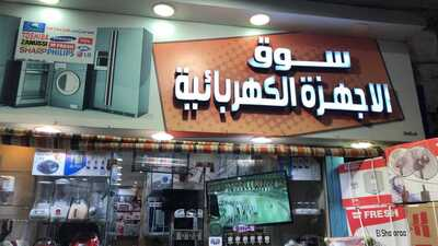 Souq for electrical appliances