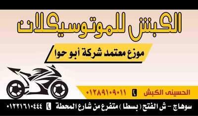 El Kabsh Motorcycle