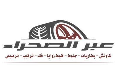Abr El Sahraa