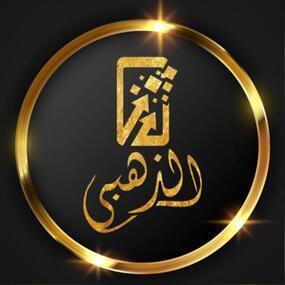 El Dhahabi