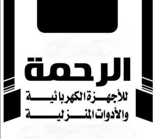 El Rahma